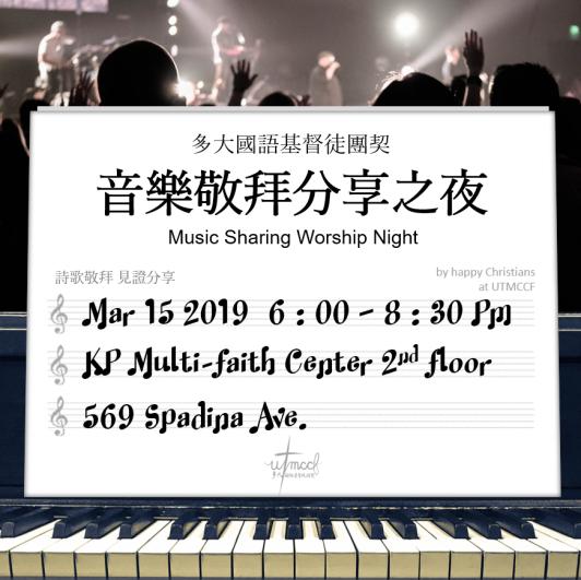 music worship poster